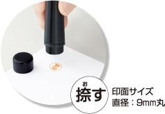 捺(お)す 印面サイズ 直径:9mm丸