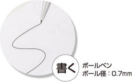 書く ボールペン ボール径:0.7mm