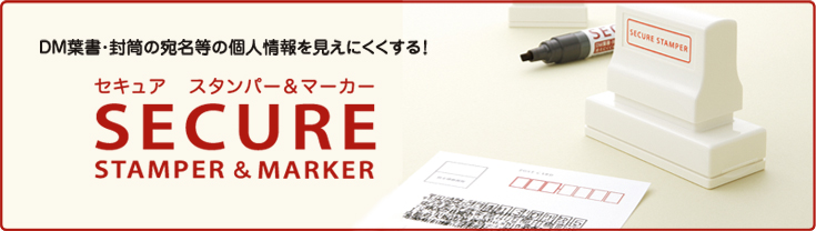 DM葉書・封筒の宛名等の個人情報を見えにくくする! セキュア スタンパー&マーカー SECURE STAMPER&MARKER